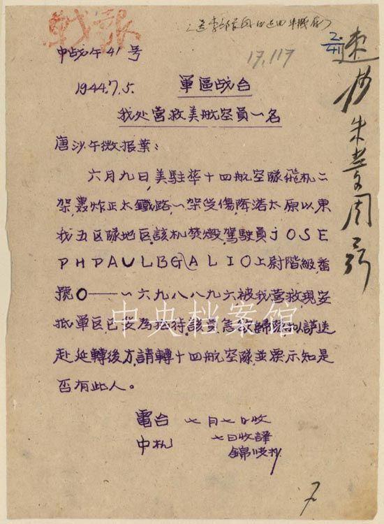 1944年7月5日:唐延杰、沙克关于我处营救美航