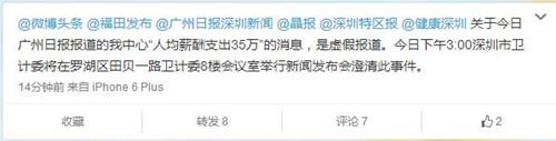 """深圳市血液中心辟谣""""人均薪酬支出35万""""报道"""