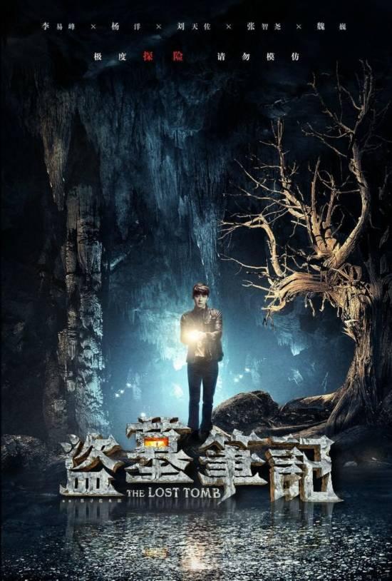 盗墓笔记第二季预告李易峰遇真假三叔 揭秘小哥的老闷宝血