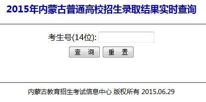 2015内蒙古高考录取查询