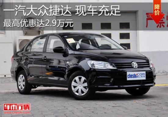 9日行情 大众速腾惠6万元 车企库存超预警线高清图片