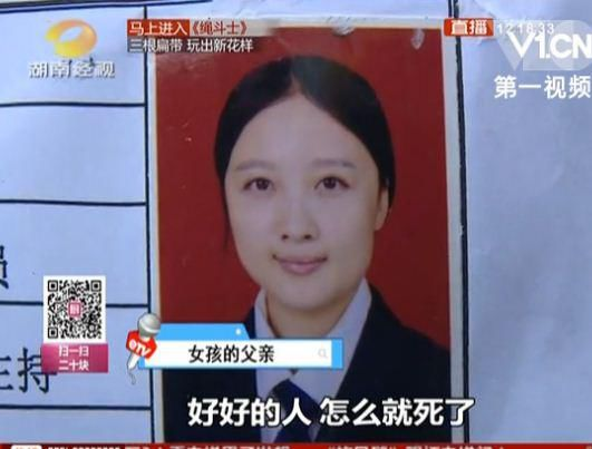 河南女大学生长沙酒店找实习 进去1小时离奇坠亡