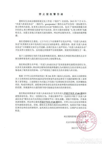 鹿晗被指结婚生子发律师函要求爆料者删文章