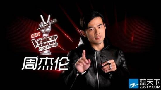 中國好聲音第四季錄制周杰倫人氣旺 汪峰和周杰倫杠上了