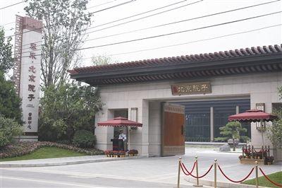 位於孫河的北京院子對北京泰禾上半年的銷售貢獻較大。新京報記者 王叔坤 攝