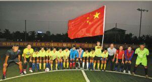 海南琼中女足今天代表中国出征瑞典