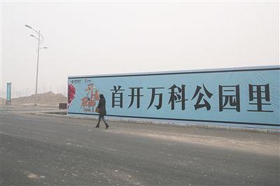近幾年,房企聯合拿地、開發成為趨勢,一些機構在統計業績時將合作項目的銷售額均計入,沖高了業績。圖為萬科、首開在北京台湖聯合開發的項目。新京報記者 侯少卿 攝