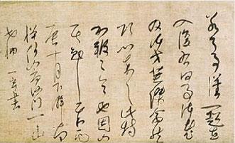 中国历代高僧书法作品欣赏图片