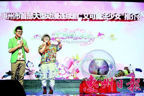 央视著名少儿节目主持人金龟子和青蛙王子在惠推介我市首部大型影视动画片《艾可魔法少女》。 (资料图片)