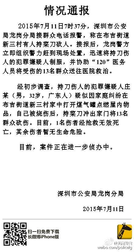 深圳一男子持菜刀砍人致1死12伤疑因家庭纠纷