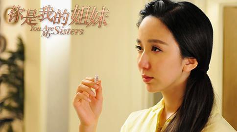 你是我的姐妹27 28集剧情1 42集电视剧全集分集剧情介绍大结局