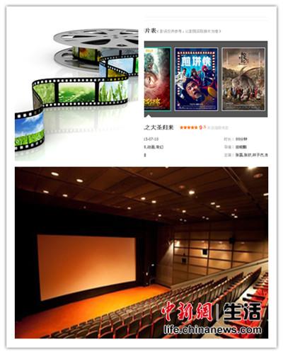 网售电影票价格纳入规范电商称低价策略已过时