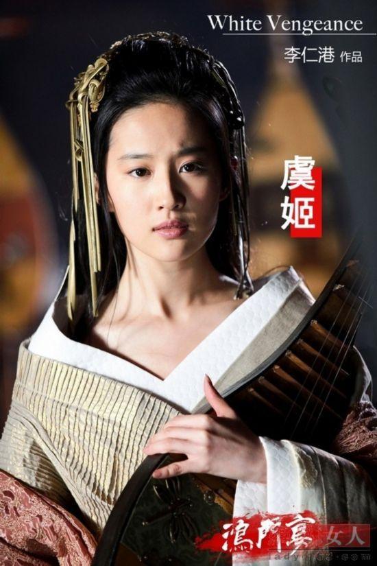 杨幂刘诗诗古装美女排行榜