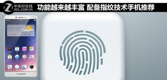 功能越来越丰富 配备指纹技术手机推荐