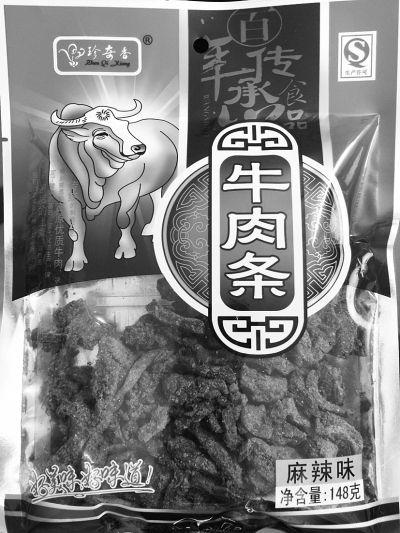 三亚市民投诉:超市买700包牛肉条吃着像猪肉