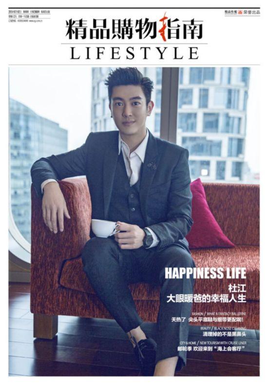 杜江超高人气登杂志封面 展酷帅精致型男魅力