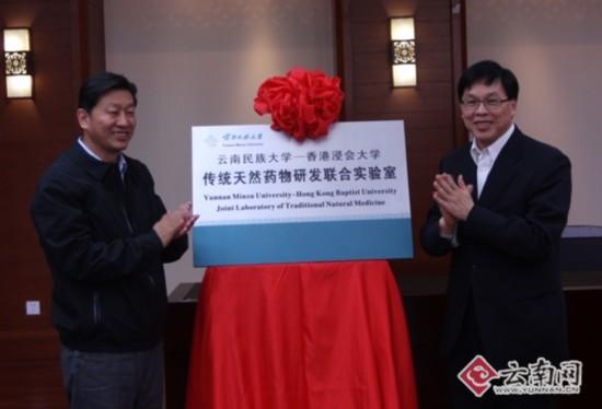云南民族大学一香港浸会大学传统天然药物研发联合实验室在云南民族大学正式揭牌