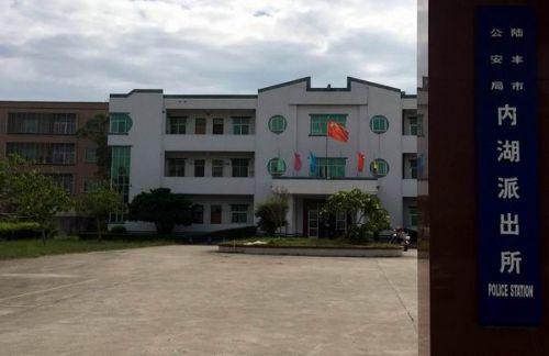 陆丰内湖镇:村民被人追砍杀 注销户口所长索要6000元 陆丰 第5张