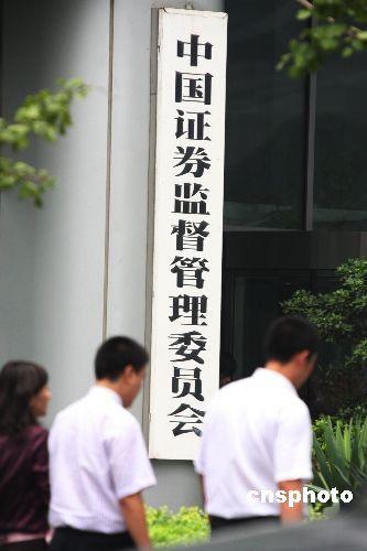 """中国证监会赴马云旗下公司核查""""有关线索"""""""