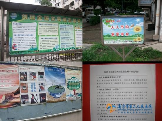 南宁市二医院积极开展创建全国文明城市宣传活动