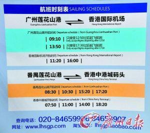 广州番禺莲花山港往返香港机场航线开通