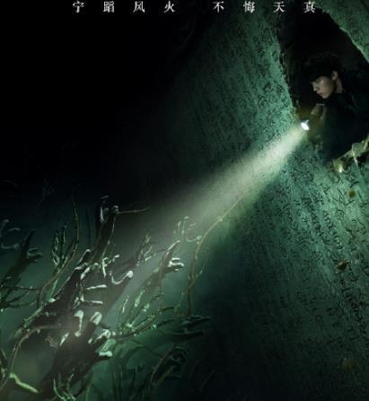 《盗墓笔记》第二季将换人 揭秘蛇眉铜鱼是什