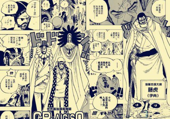 海賊王漫畫795話情報:CP0追擊薩博 青雉加入黑胡子赤犬震怒