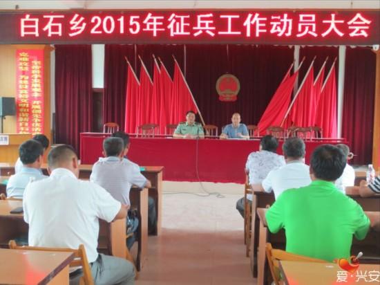 白石乡组织召开2015年征兵工作动员大会
