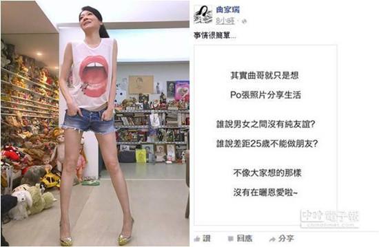 台美女教师否认恋小鲜肉:谁说差25岁不能做朋友?