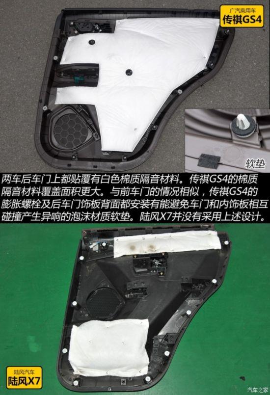 车门   传祺gs4和陆风x7在车身碰撞吸能结构设计上存在一定的差异