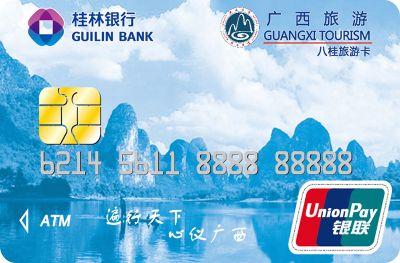 八桂旅游卡--人民网广西频道--人民网