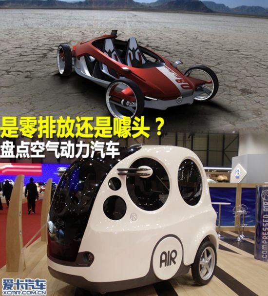 是零排放还是噱头?盘点空气动力汽车