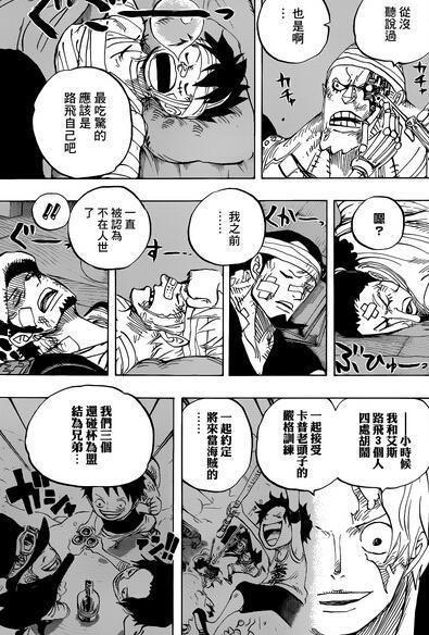 海贼王漫画794话 路飞烧烧果实交萨博高清图片