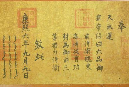 「姜家 聖旨」的圖片搜尋結果