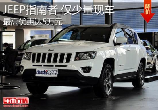 指导价 26.99万   近日,从北京了解到,店内jeep指南者仅有少量高清图片