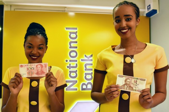 肯尼亚国家银行:支持人民币在非洲国际化