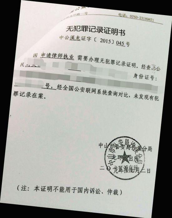 官杨斌改行做律师 须跨三省证明无犯罪记录