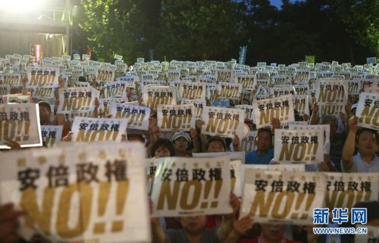 """(国际)(1)日本民众举行""""对安倍政权说不""""抗议活动"""