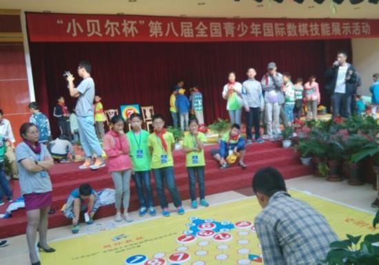 第八届全国青少年国际数棋技能比赛活动在西宁