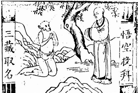 朱鼎臣(明代) 唐三藏西游释厄传