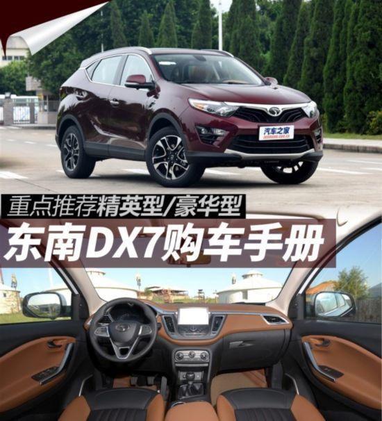 推荐精英型 豪华型 东南DX7购车手册高清图片