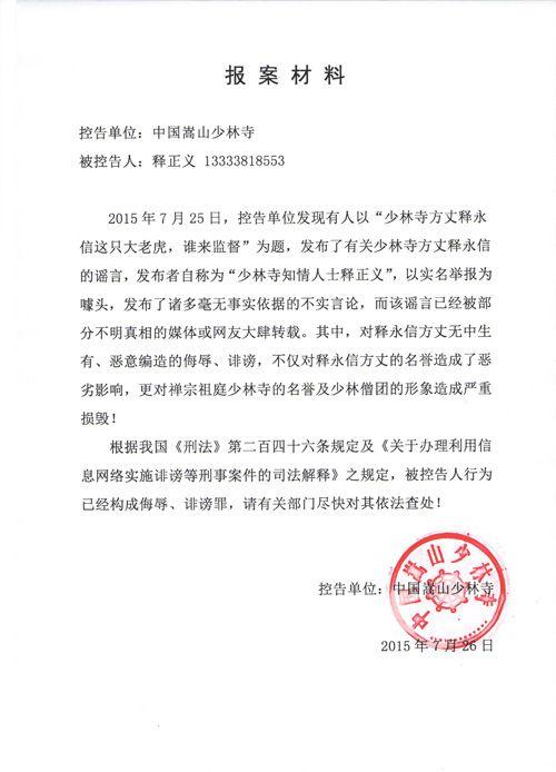 """释永信遭实名举报是""""大老虎""""少林寺报案称诽谤"""