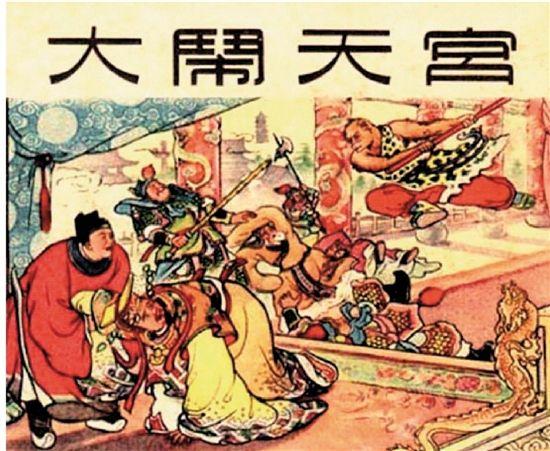 陈光镒 大闹天宫 1955年