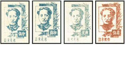 """""""毛泽东像""""邮票(图四)"""