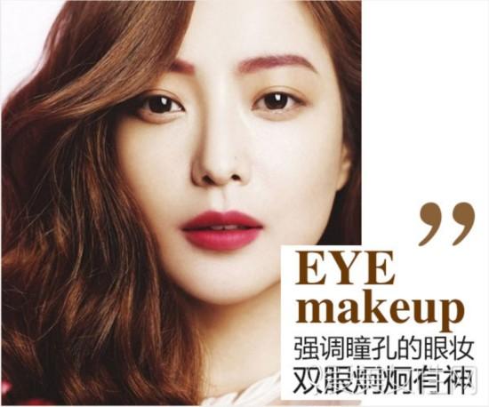 女星感眼妆教程 强调瞳孔让你更有神