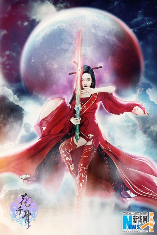 《花千骨》网游版妖神照 赵丽颖红衣霸气绝美