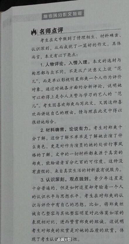 天津作文偶像《郑爽的范儿》获作文满分正量的夏天云高考生中图片