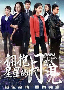 《拥抱星星的月亮》电视剧全集1-39集分集剧情介绍大结局