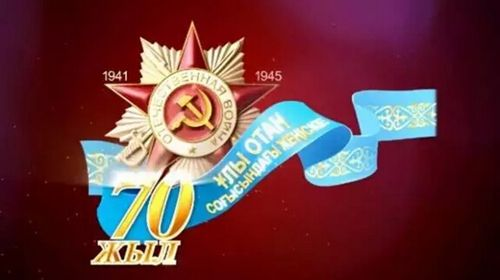 主体的奖章沿用了苏联样式,而下方的绶带则是哈萨克斯坦国旗中的花纹