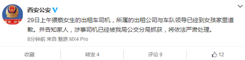 西安女生打车遭出租车司机猥亵嫌疑人已被抓获